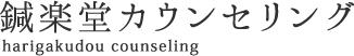 鍼楽堂カウンセリング